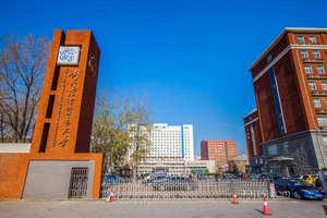 对外经济贸易大学